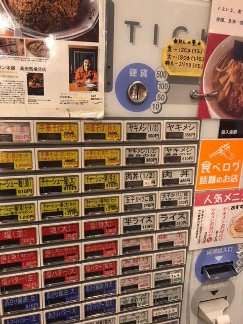 末廣ラーメン本舗   高田馬場分店