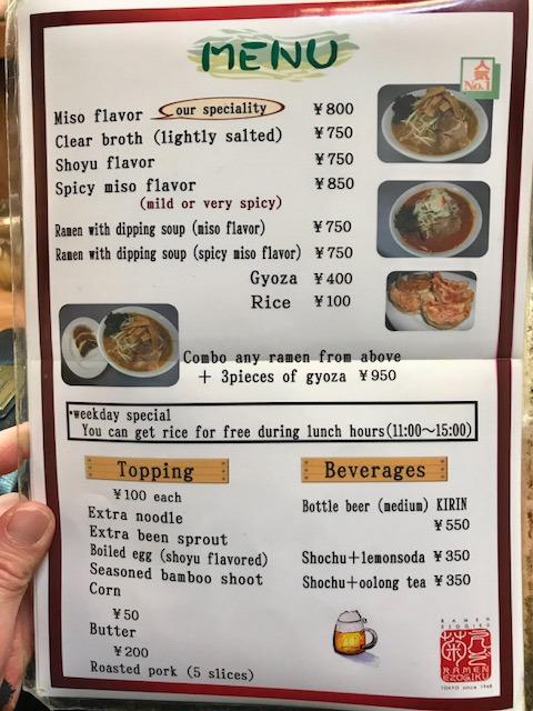 えぞ菊 戸塚店