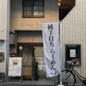 食堂 七彩