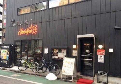 中野駅南口を出てすぐの三菱東京UFJ銀行の横の路地を直進。 すると中野郵便局が見えます。その向かいにある一見ライブハウスの様な綺麗でオシャレな建物が肉煮干し中華そば さいころ