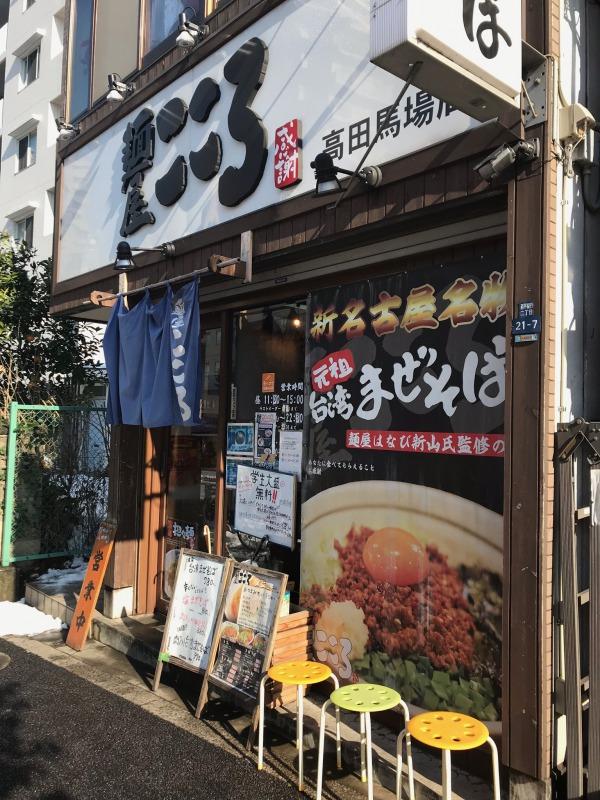 麺屋こころ