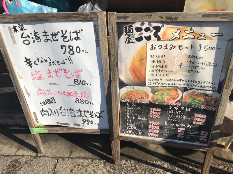 麺屋 こころ