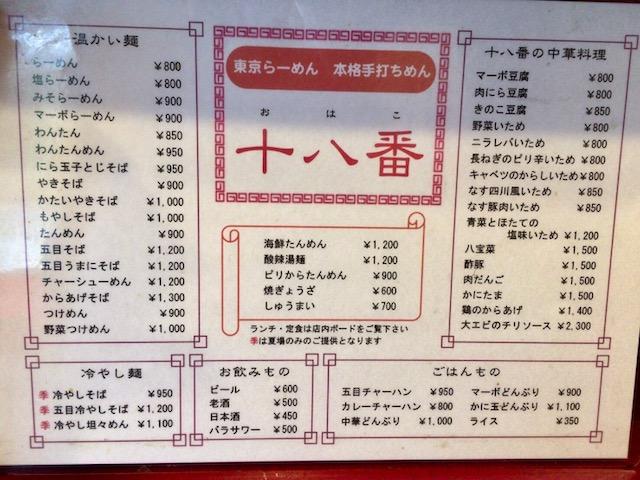 中華料理  十八番