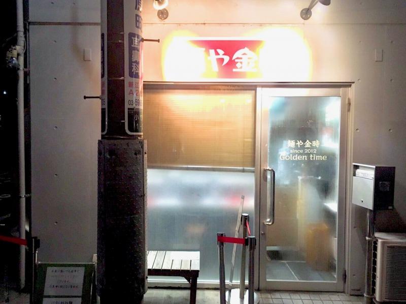 """江古田『麺や金時)』""""ビブグルマン""""4年連続獲得!東京の代表的ラーメン ..."""