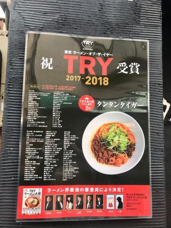 TRY(トウキョウ・ラーメン・オブザイヤー)
