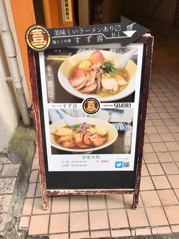 鶏こく中華 すず喜