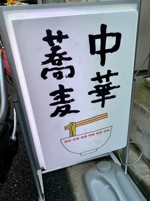 中華蕎麦にし乃